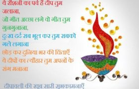 Diwali 2017 Wishes In Hindi