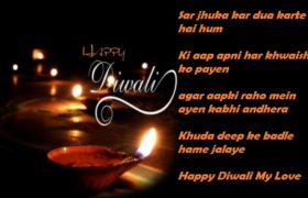 Happy Diwali 2017 Wishes For Love