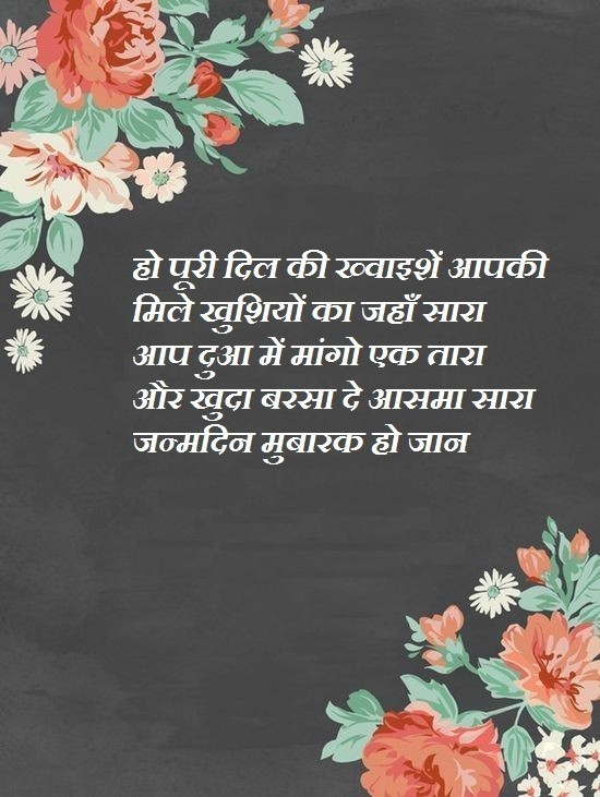bday shayari for girlfriend