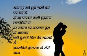 Birthday Hindi Shayari Images For Her