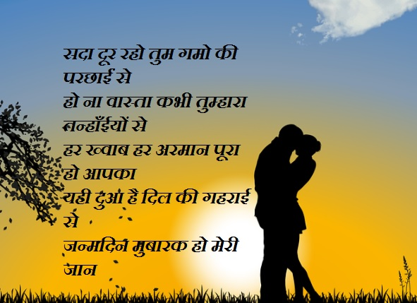 Birthday Hindi Shayari Images For Her