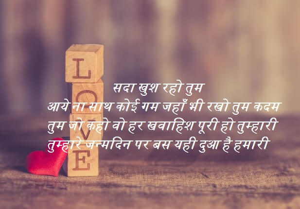 Birthday Shayari Wishes For Girlfriend