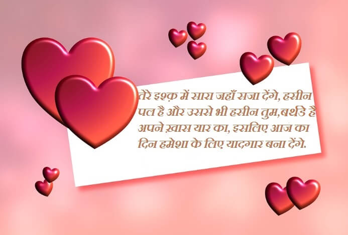Happy Birthday Hindi Love Shayari