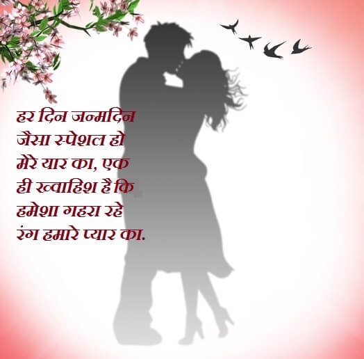 Romantic Hindi Shayari For Love