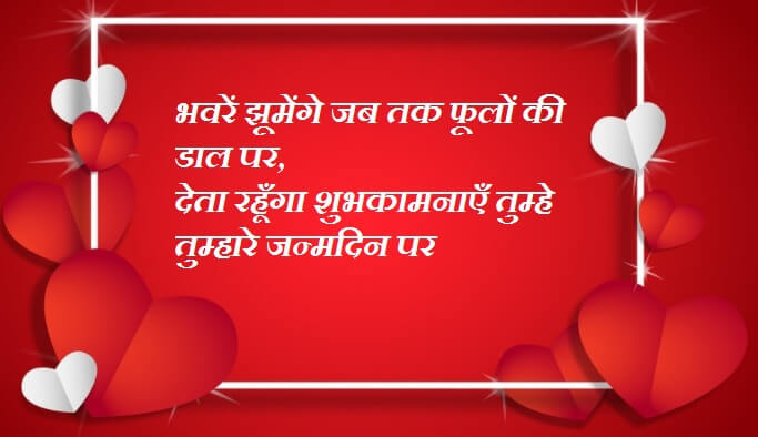 Birthday Shayari In Hindi For Girlfriend
