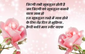Birthday Shayri For My Wife
