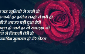 Birthday Love Hindi Shayari