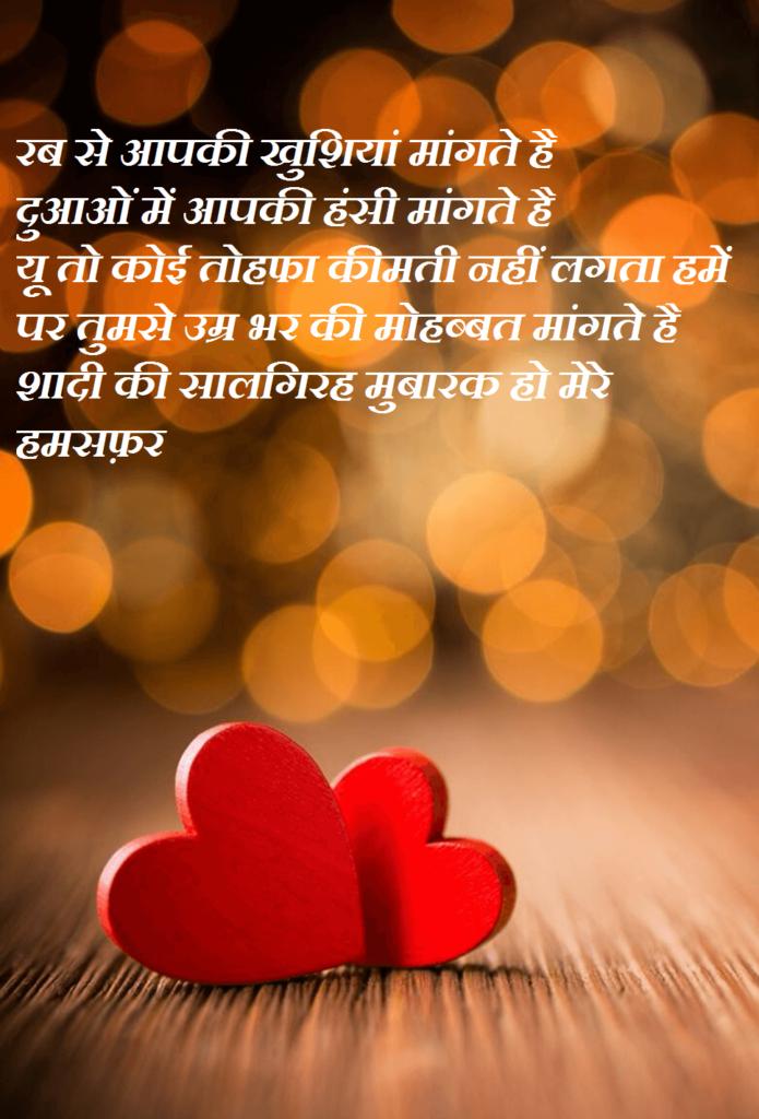 Anniversary Shayari Wishes in Hindi