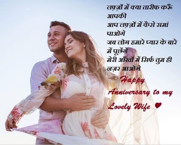 Happy Anniversary Shayari For Wife