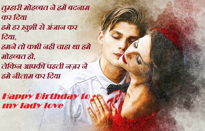 Happy Birthday Hindi Wishes Shayari For Girlfriend Best Wishes